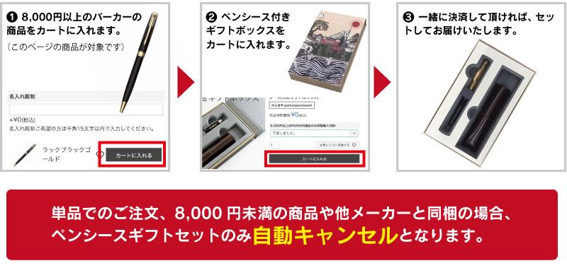 期間限定、5000円以上のパーカー商品にペンシース をつけることができます。