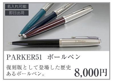ソネットボールペン