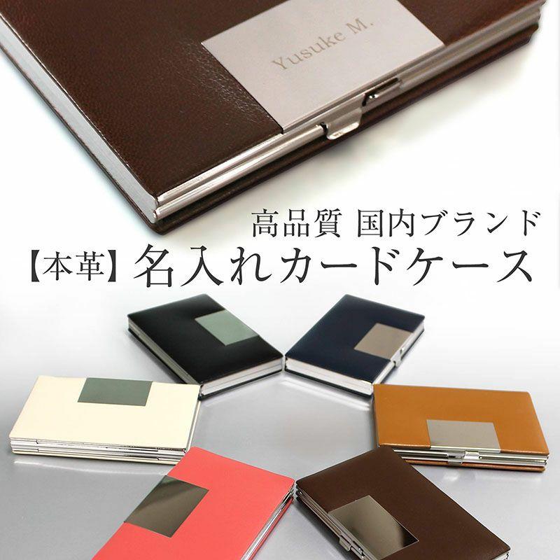 高品質国内ブランド本革名入れカードケース