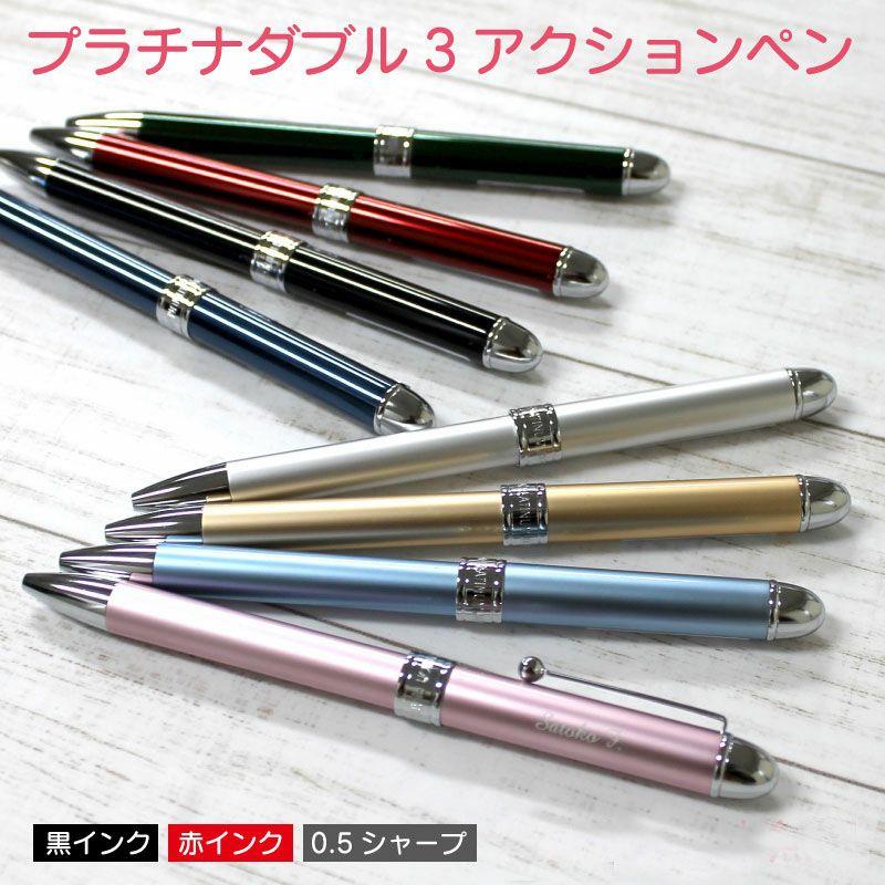 【即日出荷/名入れ対応】プラチナ ダブル3アクションペン