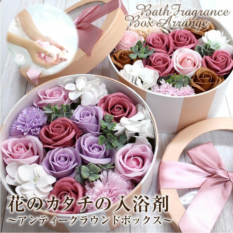 花のカタチの入浴剤ラウンドボックス