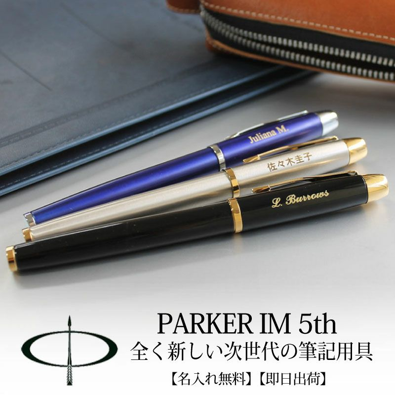 パーカー・IM ラックブラックGT GT ブルーCT 5th