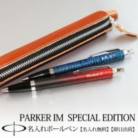 パーカー・IM スペシャルエディション イグナイトレッドCT オリジンブルーCT ボールペン