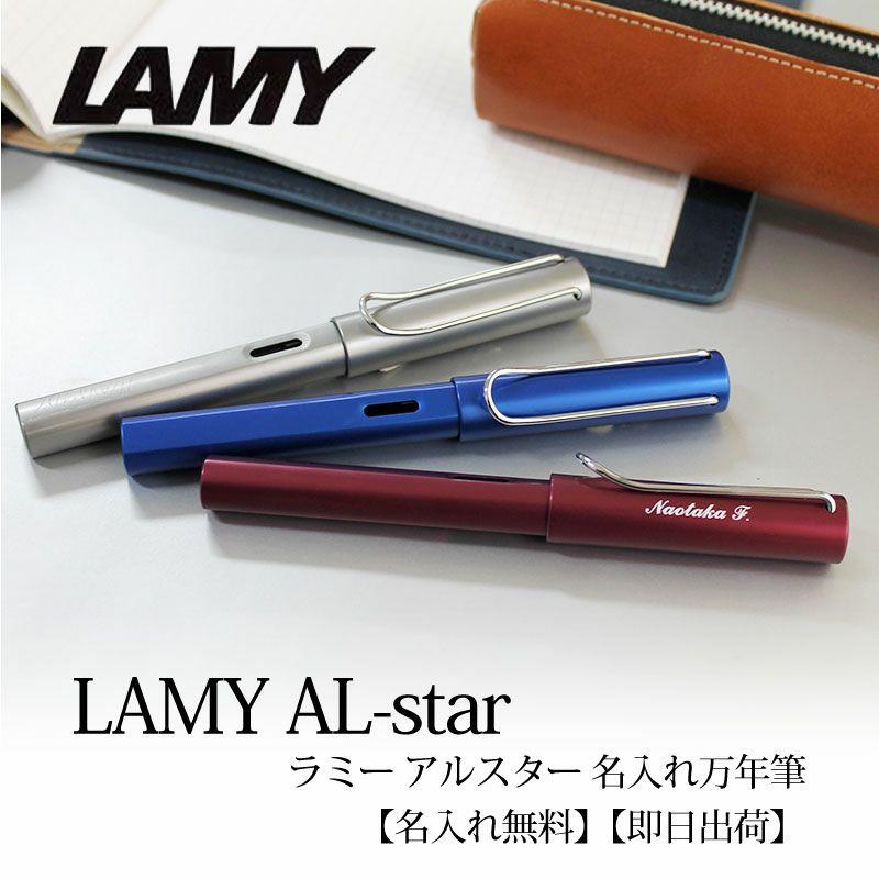ラミー アルスター 名入れ万年筆 AL-STAR