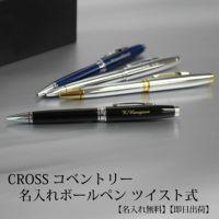 【即日出荷/名入れ対応】CROSS クロス コベントリー ボールペン ツイスト式 クローム ブラックラッカー ブルーラッカー メダリスト 贈り物 ギフト ビジネス
