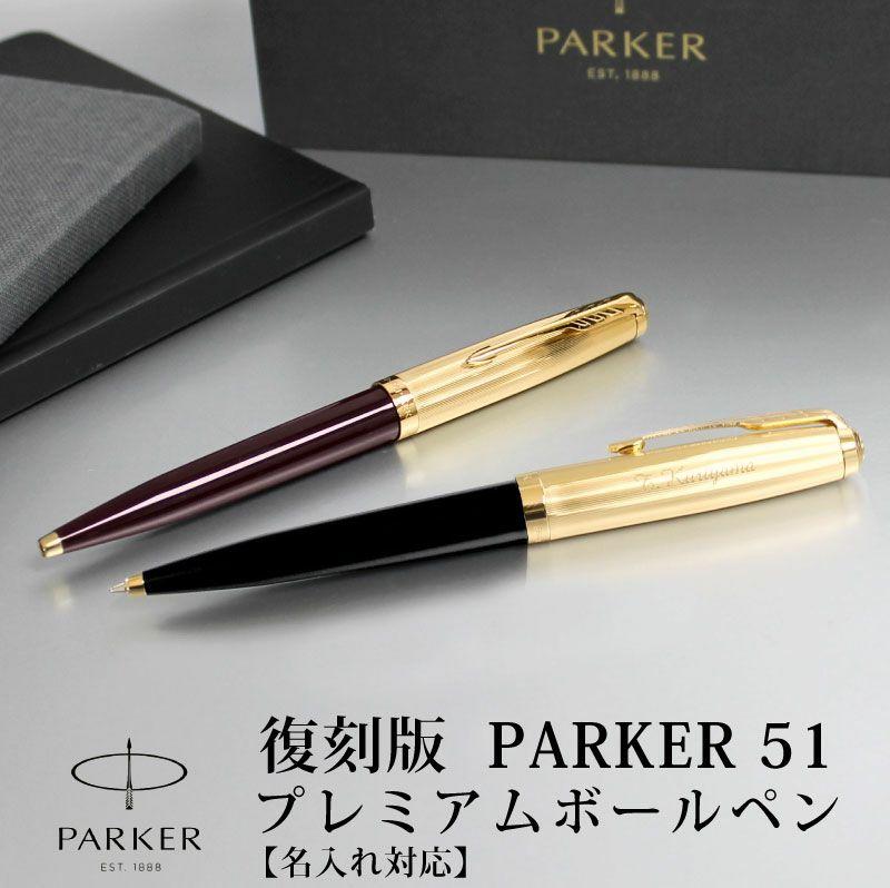 【名入れ無料】PARKER51 パーカー51 復刻 ボールペン プレミアム ツイストタイプ ブラック プラム 贈り物 プレゼント